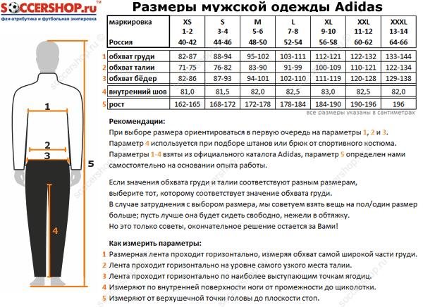 Таблица размеров Adidas. Размеры Адидас.