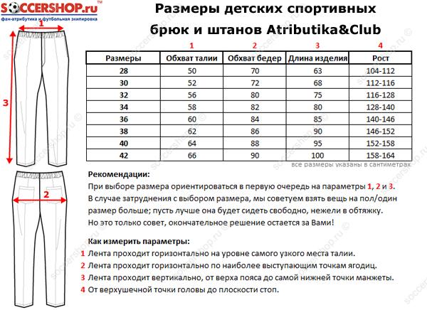 Таблица размеров Atributika&Club. Размеры Атрибутика и клуб.