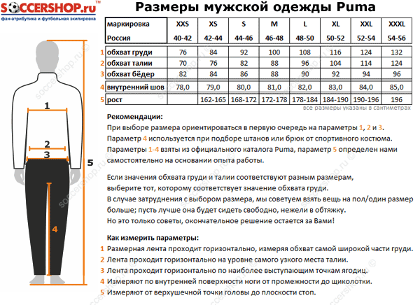 Таблица размеров Puma. Размеры Пума.