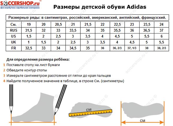 Таблица размеров обуви Adidas. Размеры Адидас.