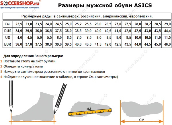 Таблица размеров обуви Asics. Размеры Асикс.
