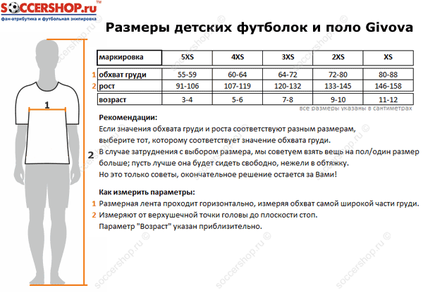 Таблица размеров Givova. Размеры Дживова.