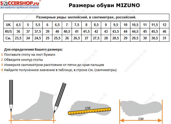 Таблица размеров обуви Mizuno. Размеры Мизуно.